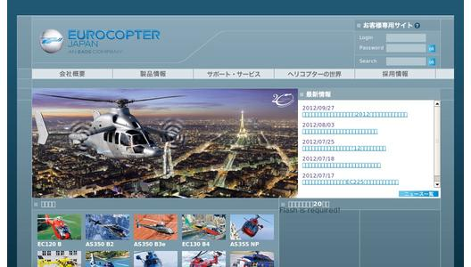 "Weitere Infos zu ""Japan's Ministry of Defense to acquire a Eurocopter EC225 for passenger transportation"""