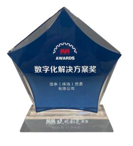 "The ""Digital Solution Award"", issued by Vogel China Machine Media and printed media ""Modern Manufacturing"""