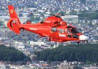 Eurocopter delivers an AS365 N3 to Japan's Fire and Disaster Management Agency for operations in Miyagi Prefecture