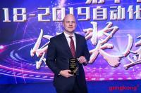 ODU Shanghai_General Manager Georg Heissen receives gongkong(R) award for ODU Threaded Connector