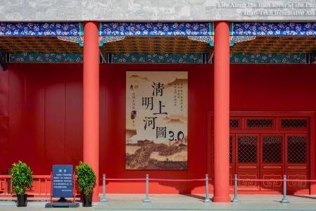 RÖDER Museums-Pavillon Verbotene Stadt, Eingangsbereich