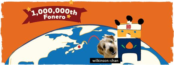 FON 1 million banner