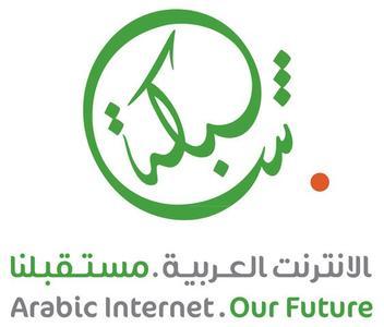 Shabaka-Domains:  The new Arabic .com