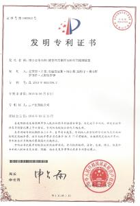 First Chinese patent for GILUPI was granted in March 2016