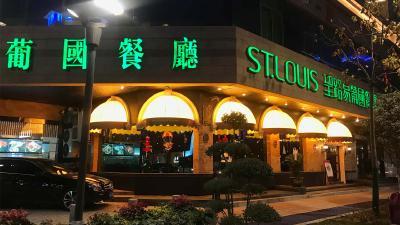 Portugiesisches Restaurant St. Louis in Xìan, China