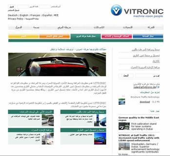 VITRONIC presents Arabic website: Increasing relevance of Middle East markets