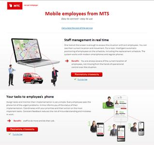 MOBILE EMPLOYEE from MTS GSM