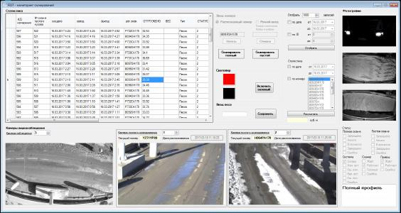 Screenshot FEST ScanMonitoring application with camera images / © LASE