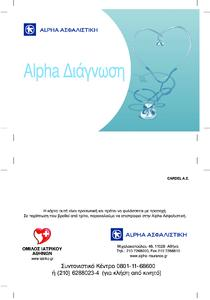 Health Insurance Card of Athens-based Alpha Insurance Company.