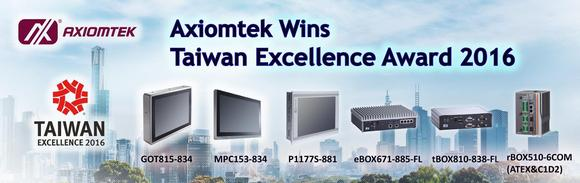 Axiomtek Wins Taiwan Excellence Award 2016