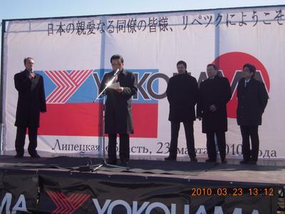 Yokohama Russland
