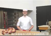 Prototyp für internationale Bäckerausbildung an Global Swiss Learning ausgeliefert.