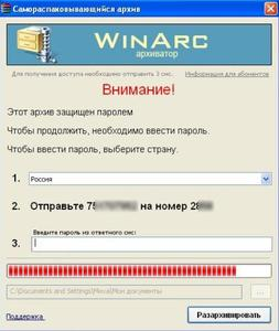 2010 04 Screenshot tracker SMSSendsms2