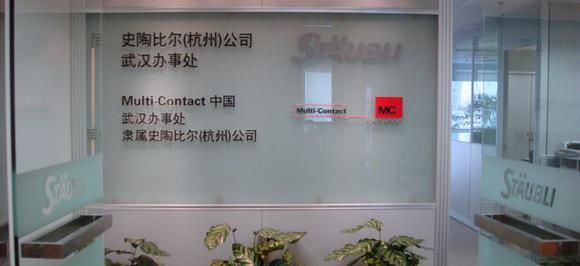 Wuhan%20Office%20(en)-1.jpg