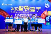 """Mr. Andy Liu, the General Manager of Delta's Industrial Automation Business Group (Sixth from the right, front row) awarded the Grand Prize to Fontys University of Applied Sciences """"Team Fontys Smart Wrist"""" (the Netherlands), Sun Yat-sen University """"Team Chen-Yu Wen 2.0"""" (Taiwan), and Shanghai Jiao Tong University """"Team Jiao Chi"""" (China)"""