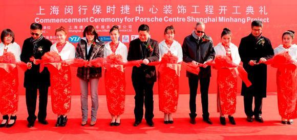 Zeremonie für den Start der Umbauarbeiten am Porsche Zentrum Shanghai Minhang