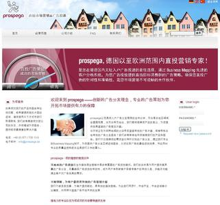 prospega with the Web-Interface for Chinese customers for Leaflet Marketing in Germany and Europe