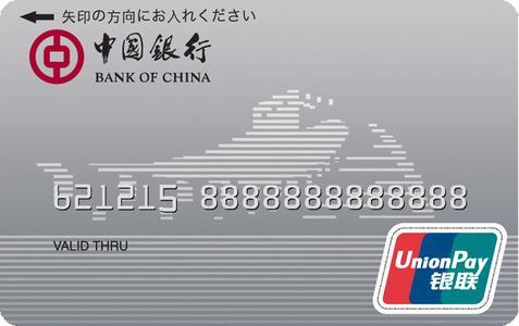 Auch in Deutschland immer öfter im Einsatz: Karten mit dem Logo des chinesischen Anbieters UnionPay (hier Karte der Bank of China). © easycash GmbH